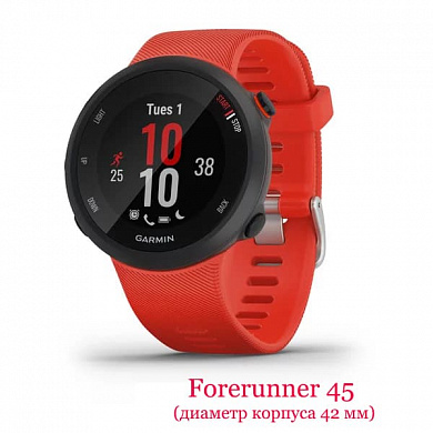 Forerunner 45 (lava red)